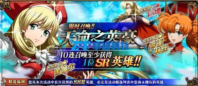 梦幻模拟战4月23日更新天命之英豪