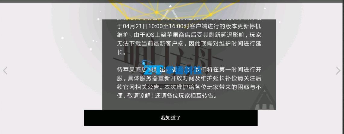 明日方舟ios上架苹果商店刷新延迟无法下载_维护时间延长